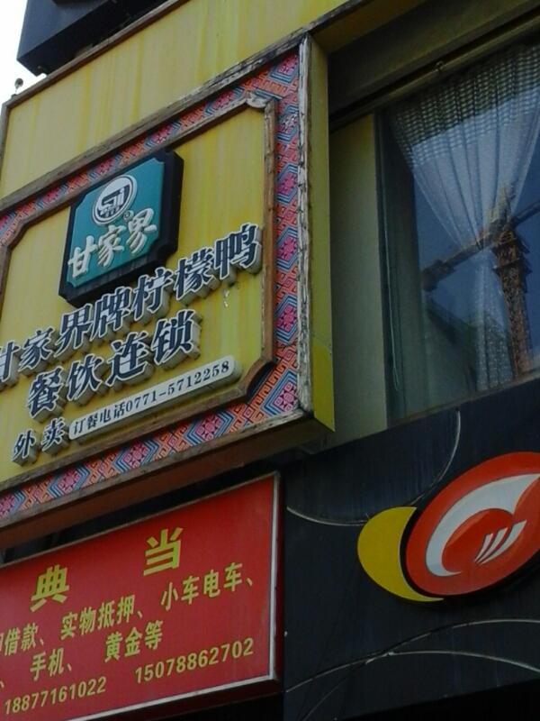 甘家界柠檬鸭(东葛店)