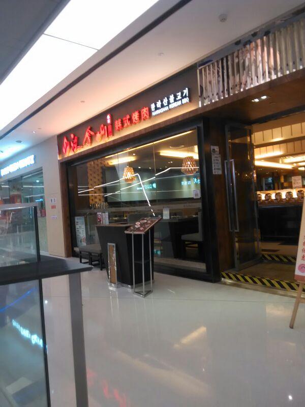 汉拿山(泰禾广场店)