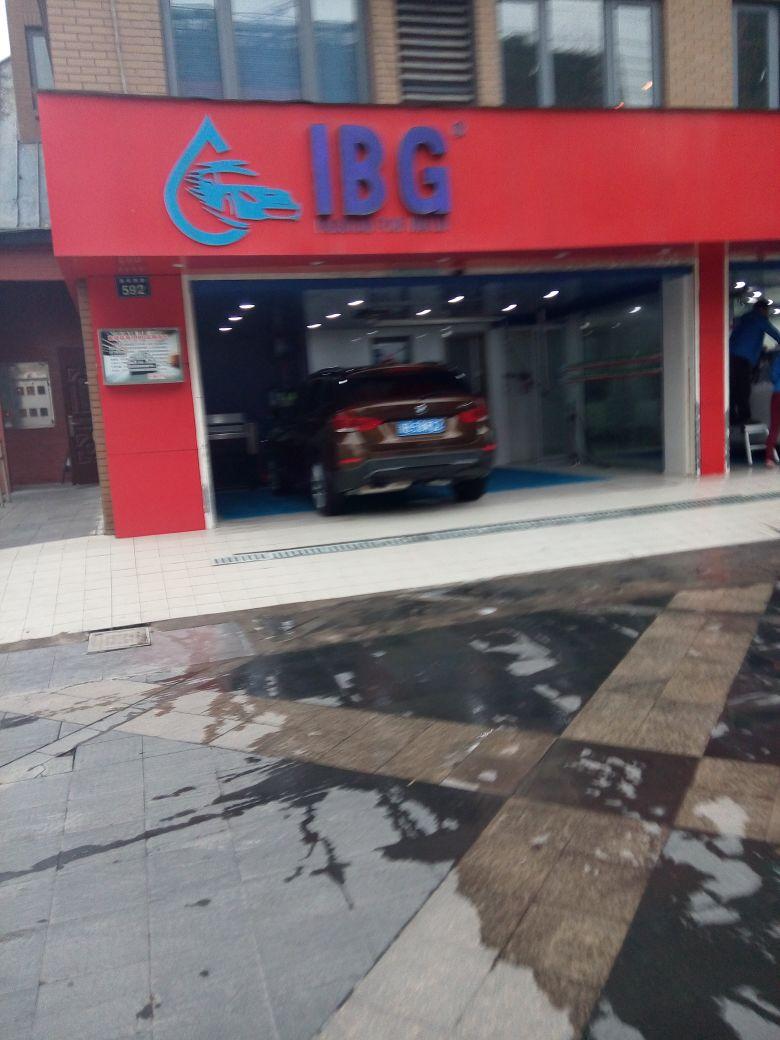 ibg无接触洗车店图片