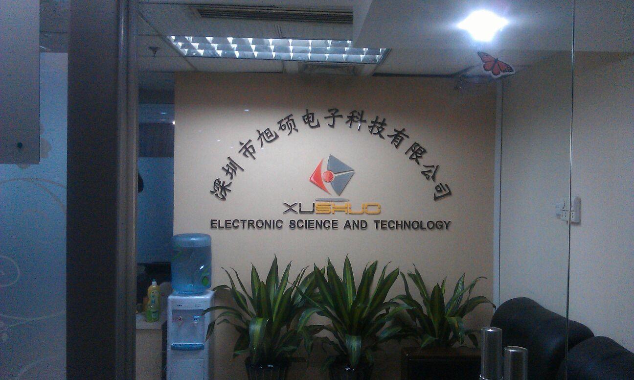 深圳市旭硕电子科技有限公司