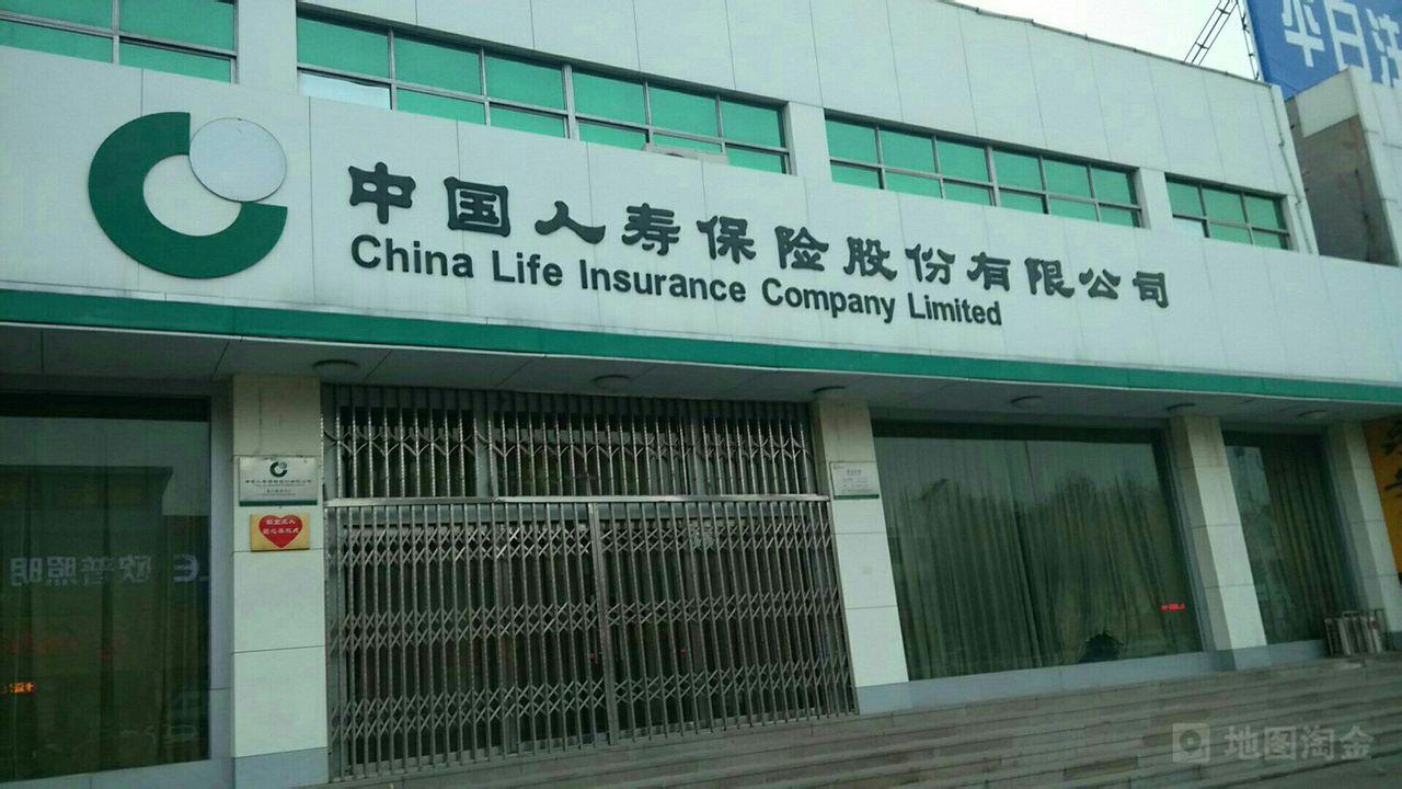 中国人寿保管股份拥有限公司(沂水顶公司)