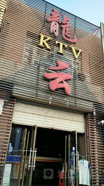龍云KTV
