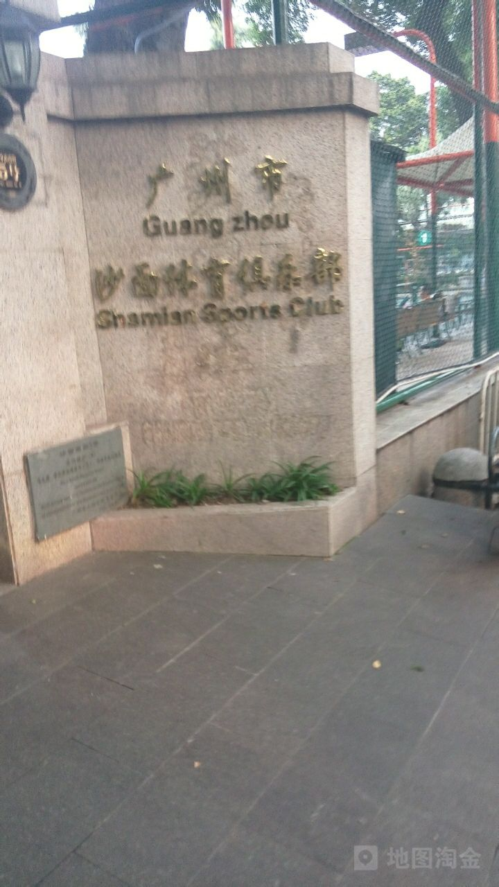 广州市沙面体育俱乐部a篮球篮球宠物图片