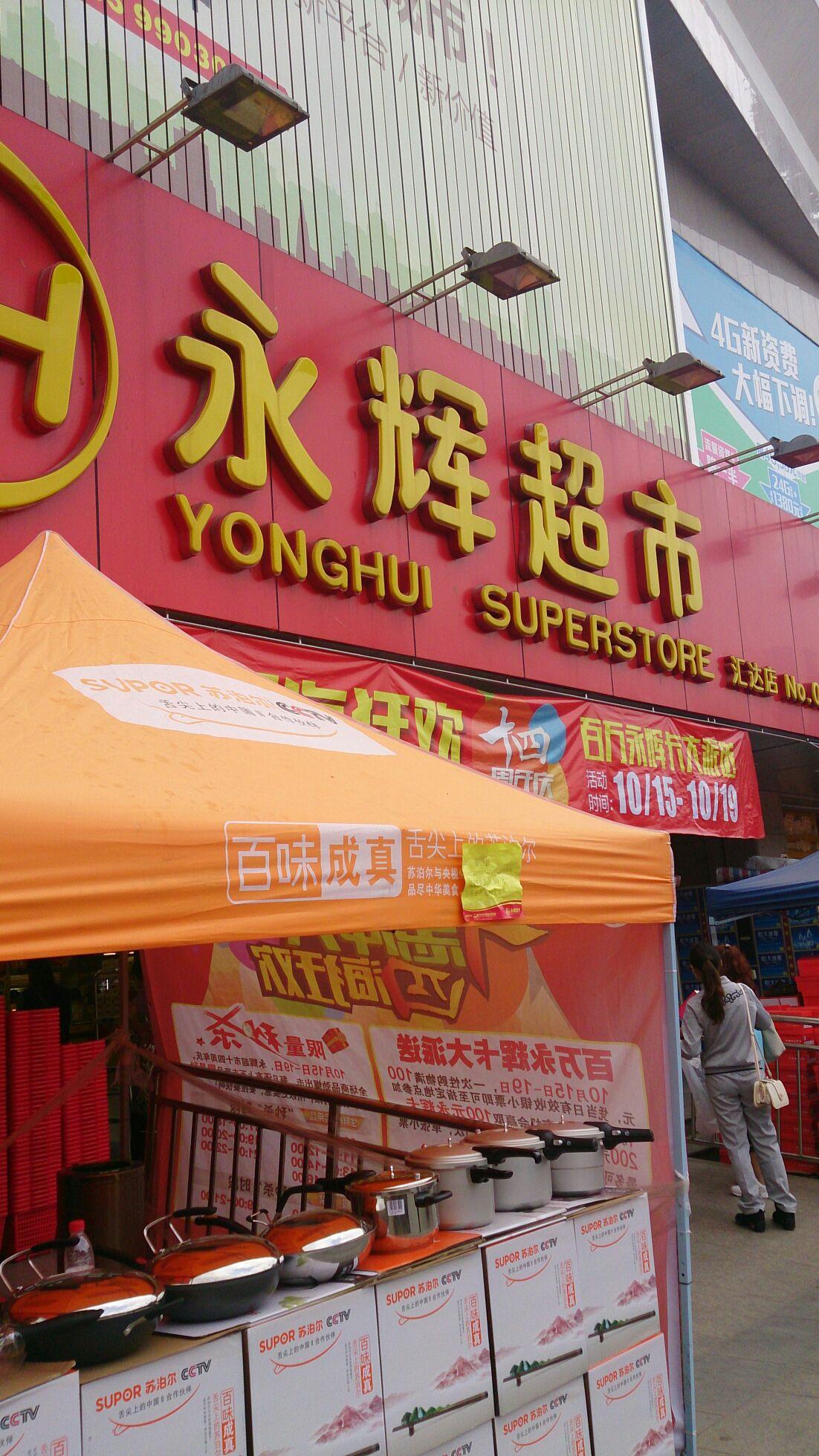永辉超市积分卡�z*_永辉超市(汇达店)