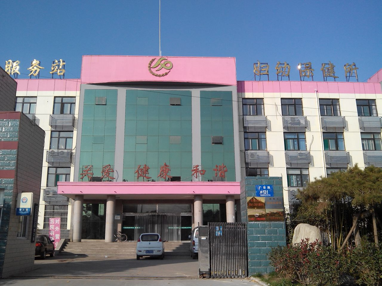 河北省邯郸市_河北省邯郸市肥乡区广安路西131