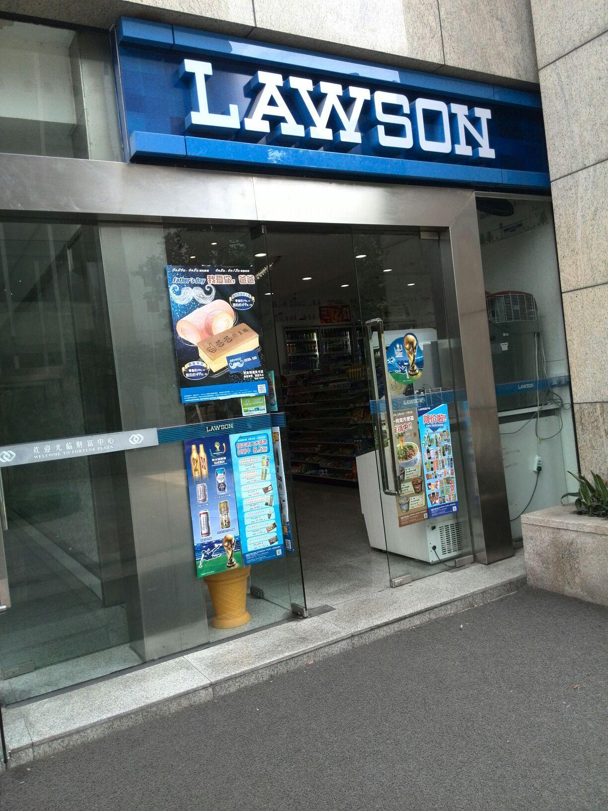 罗森便利店(云天财富中心店)图片