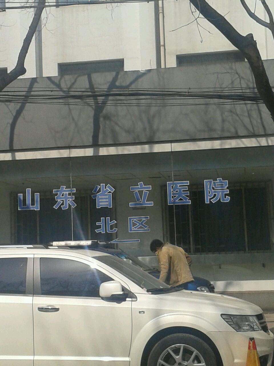 山东省立医院地址,电话,简介 济南 百度地图