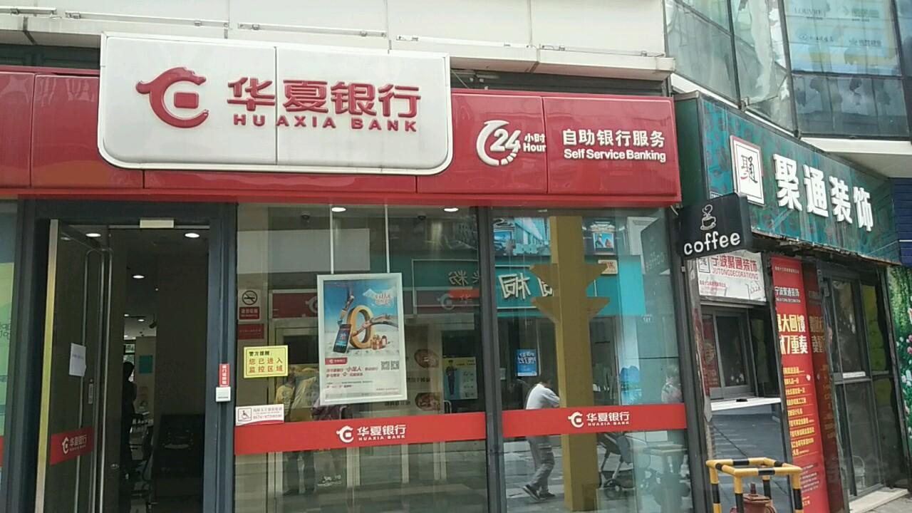 华夏银行24电影自助银行v电影今天江门万达影城小时排期图片