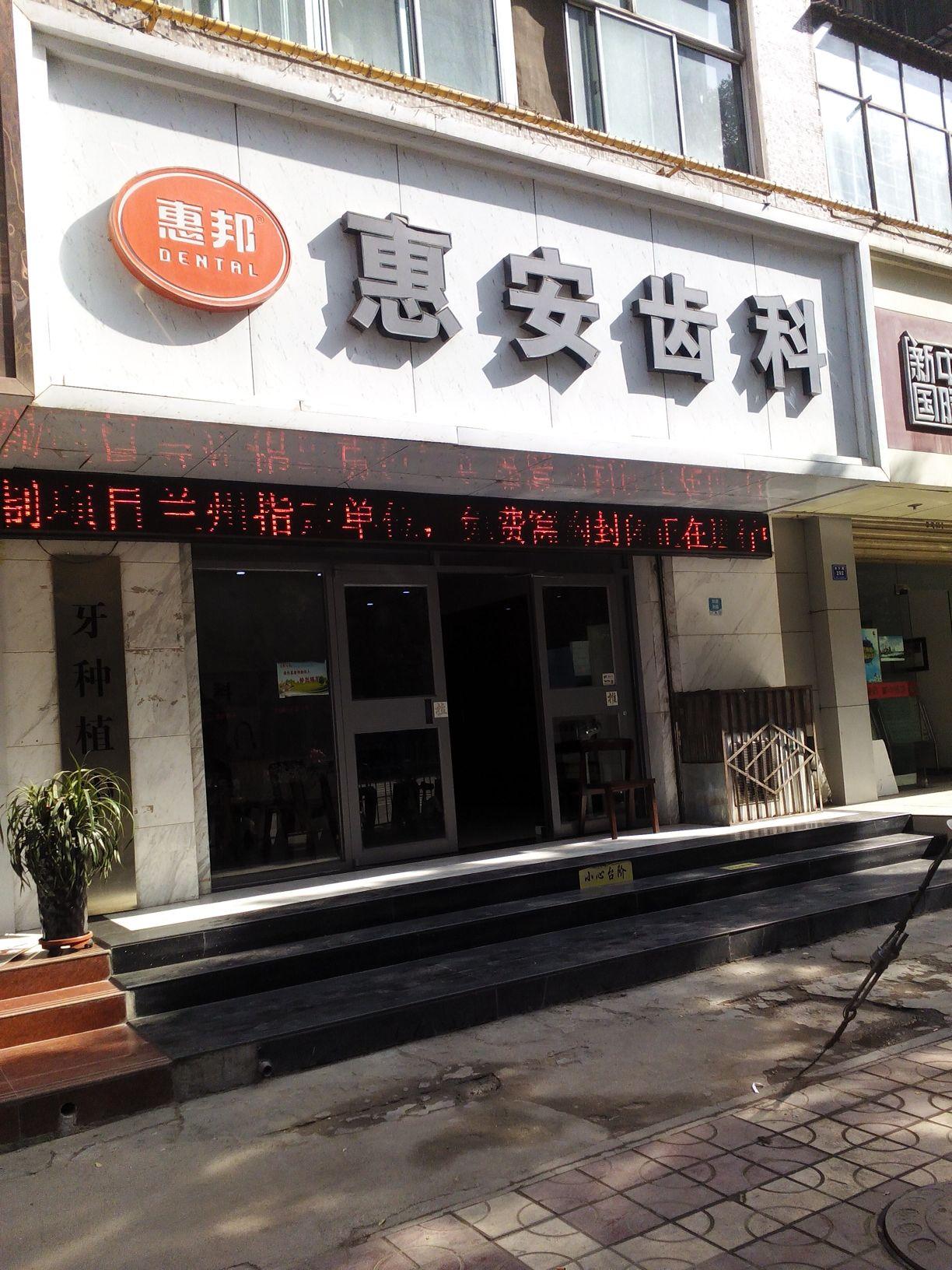 惠安齿科(静宁路店)