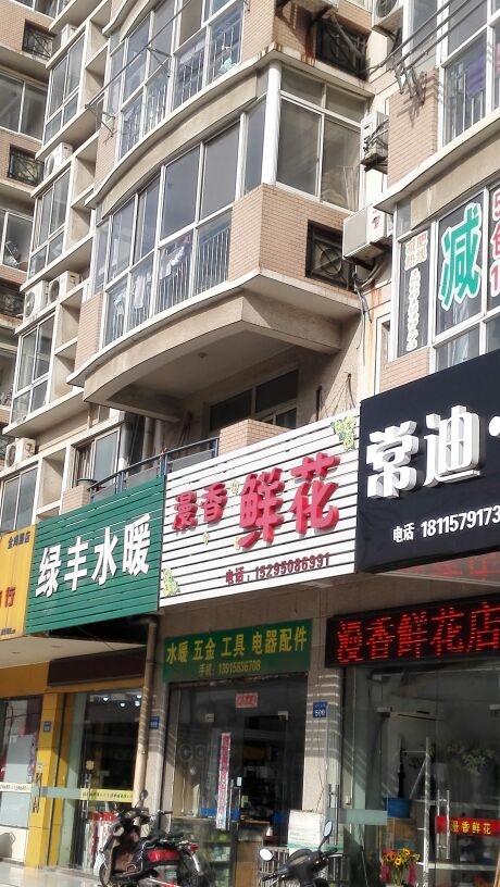 漫香鲜花店