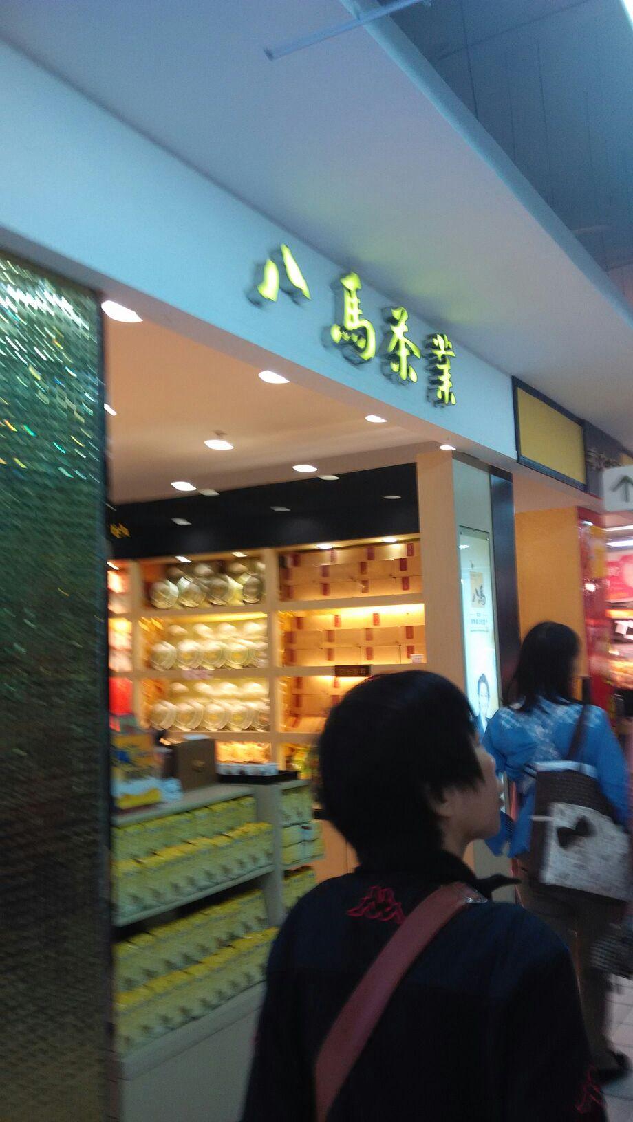 八马茶业(台山店)