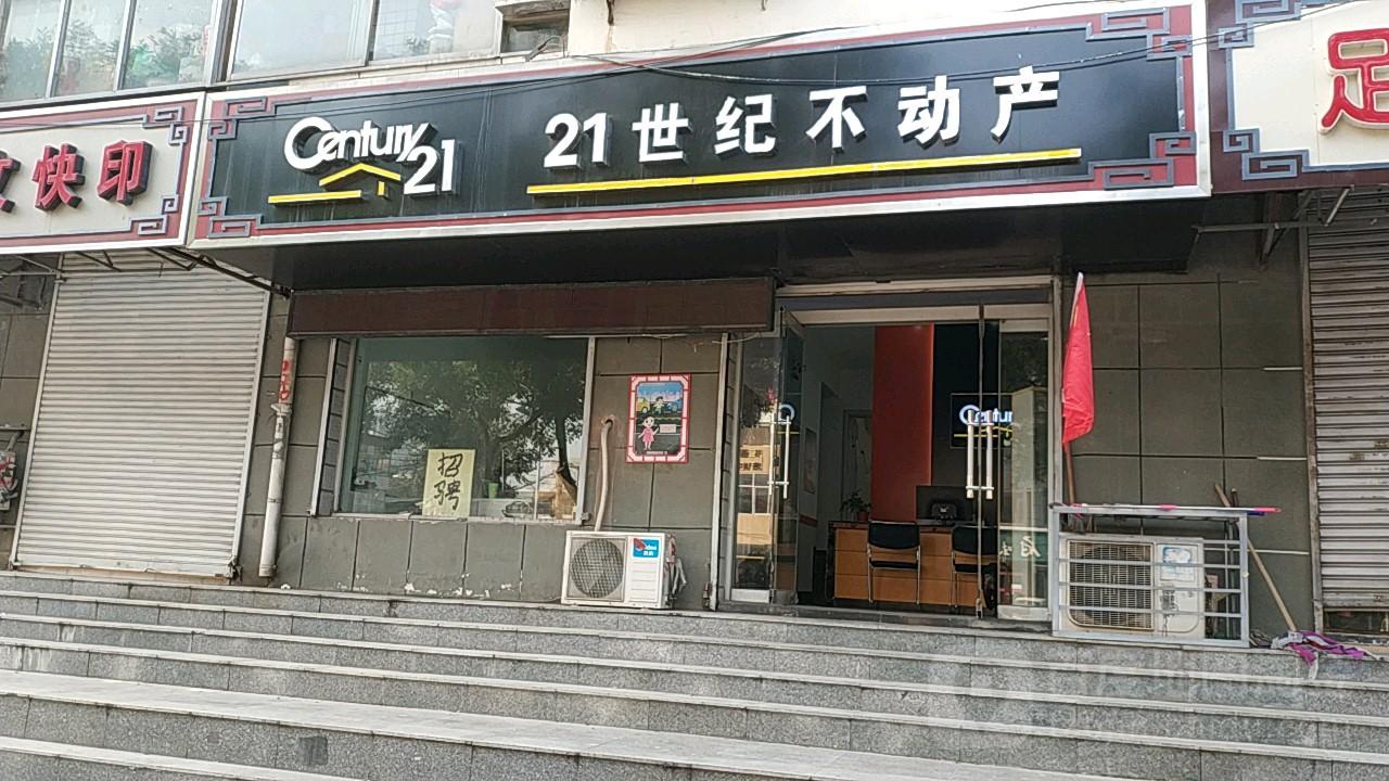 21网络不动产(石家庄佳世纪广平店)金牛座2017年5月26日图片