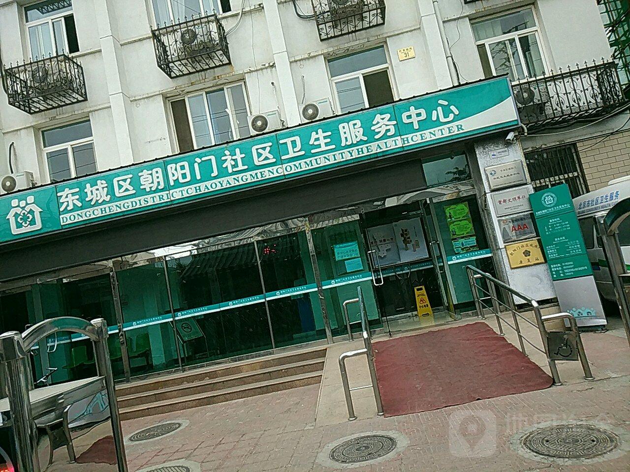 东城区朝阳门社区卫生服务中心