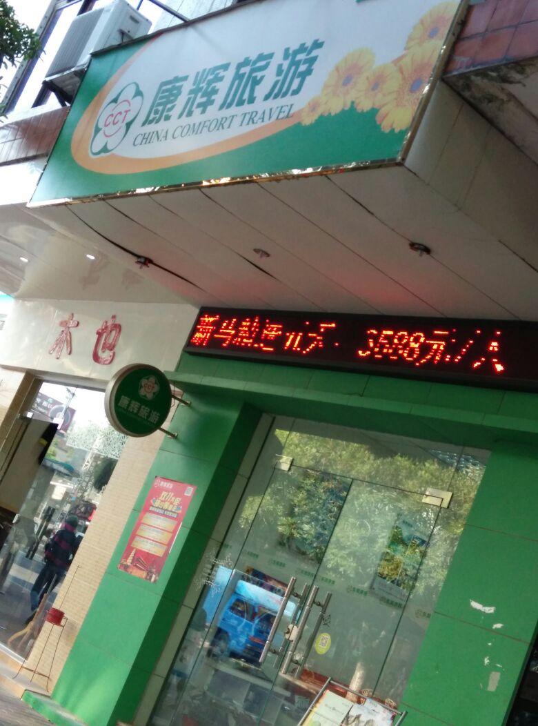 康辉旅游(桥头莲湖店)