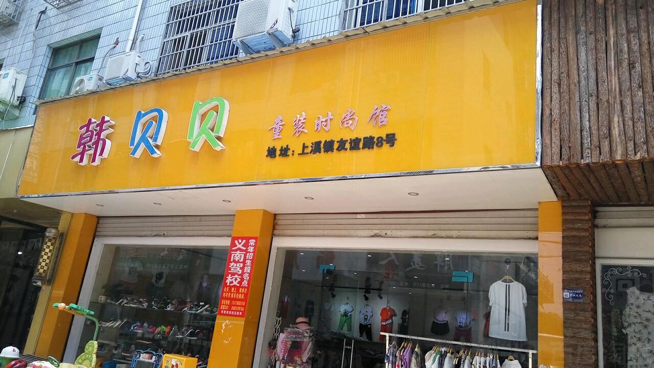 韩贝贝童装时尚馆