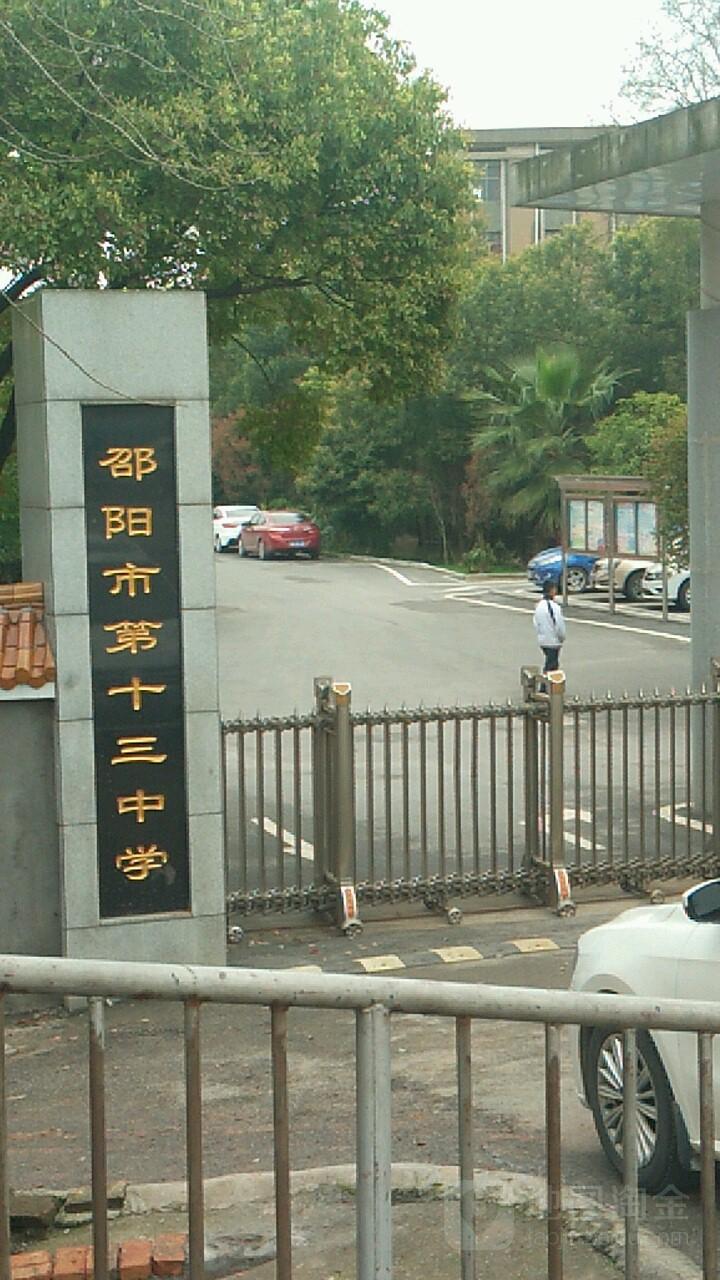 邵阳市第十三中学时毕业的封信初中一写给自己图片