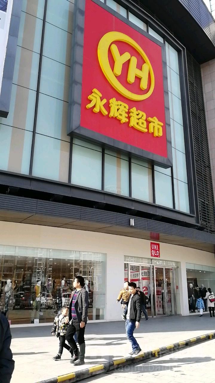 永辉超市(金源购物中心店)