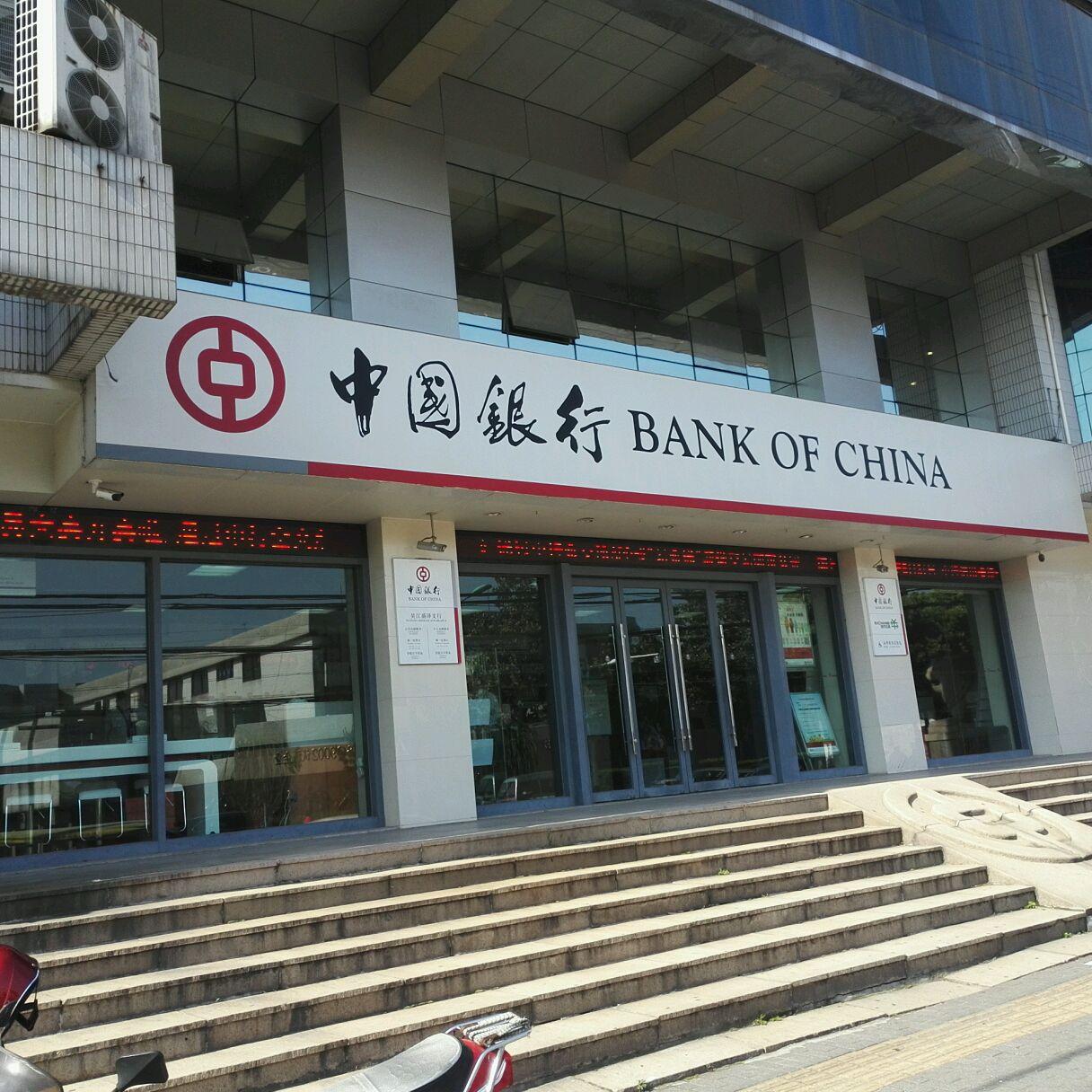 中国银行杭州分行_中国银行(吴江盛泽德艺支行店)