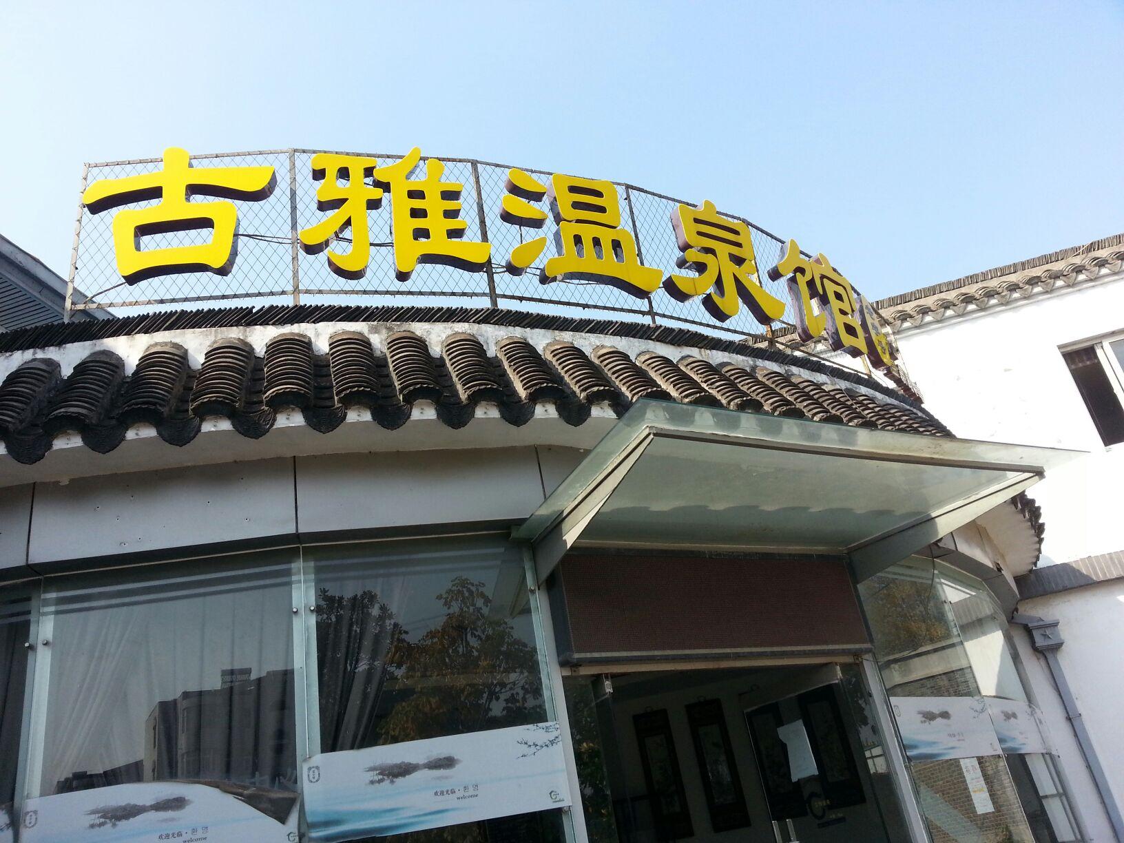 古雅温泉馆