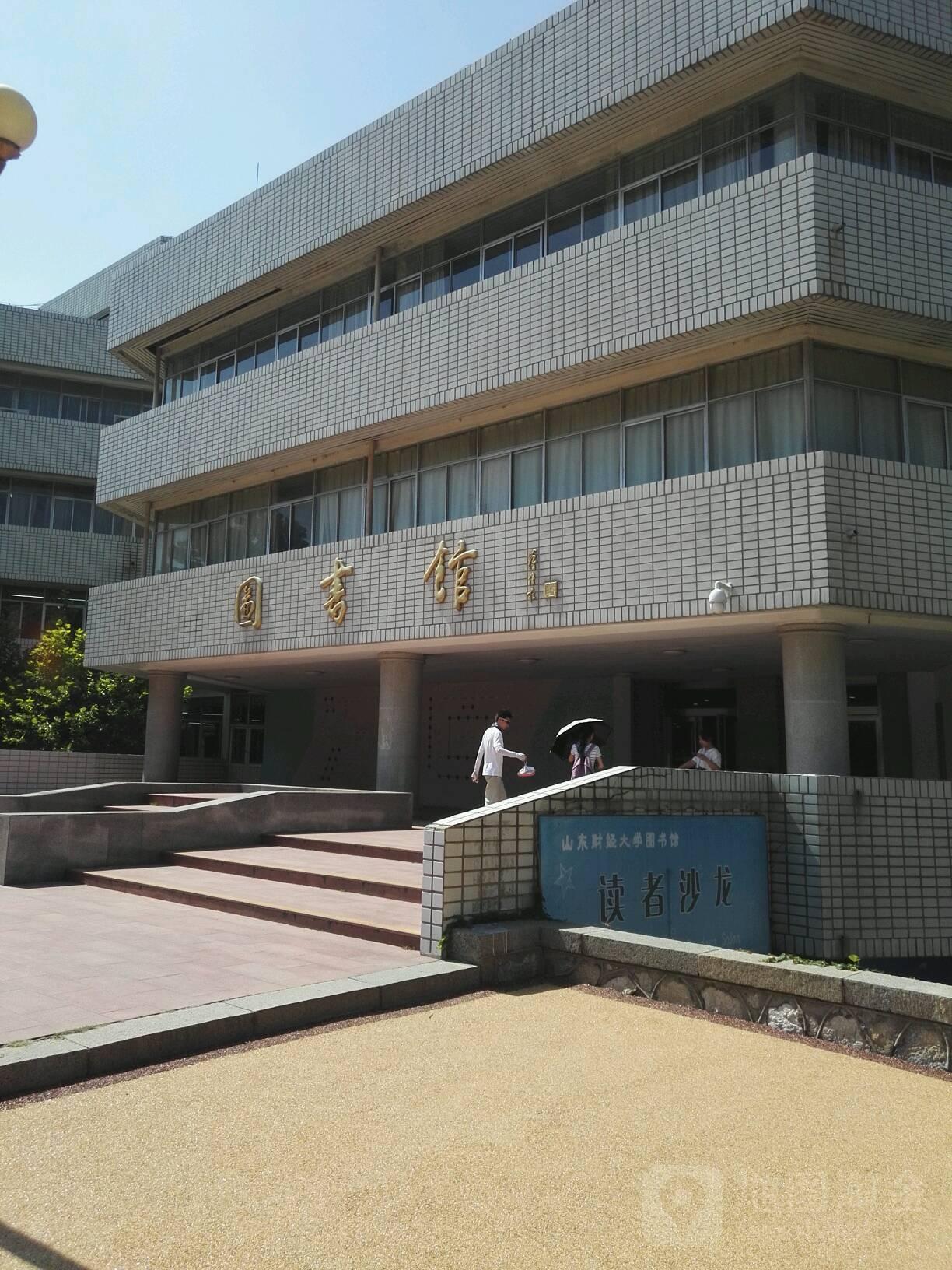 山东财经大学(舜耕校区)-图书馆图片