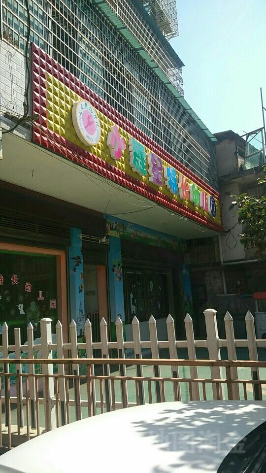 园小舞�:(j9�%_小舞星特长幼儿园