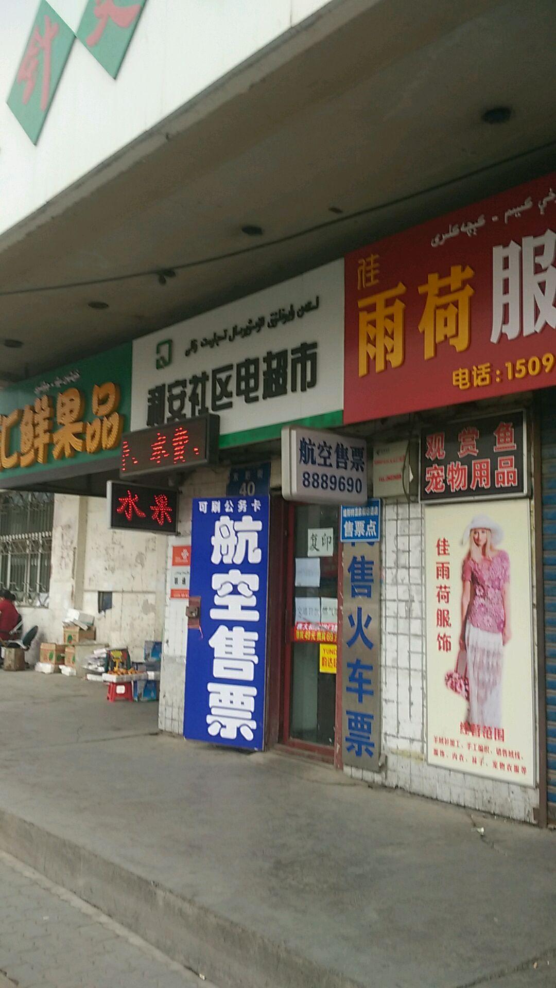 电网络营业厅_利安社区电超市(东后街社区营业厅店)