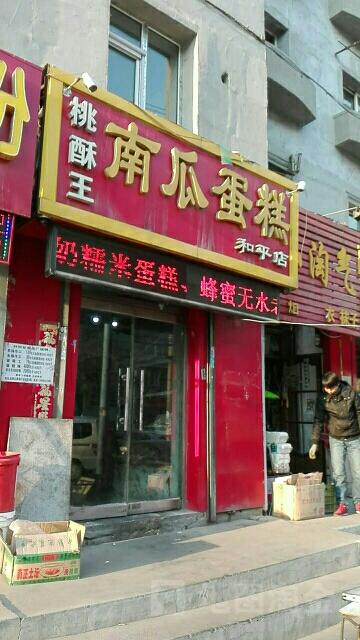 桃酥王南瓜蛋糕(延安路店)