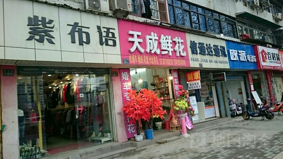 天成鲜花(解放路店)