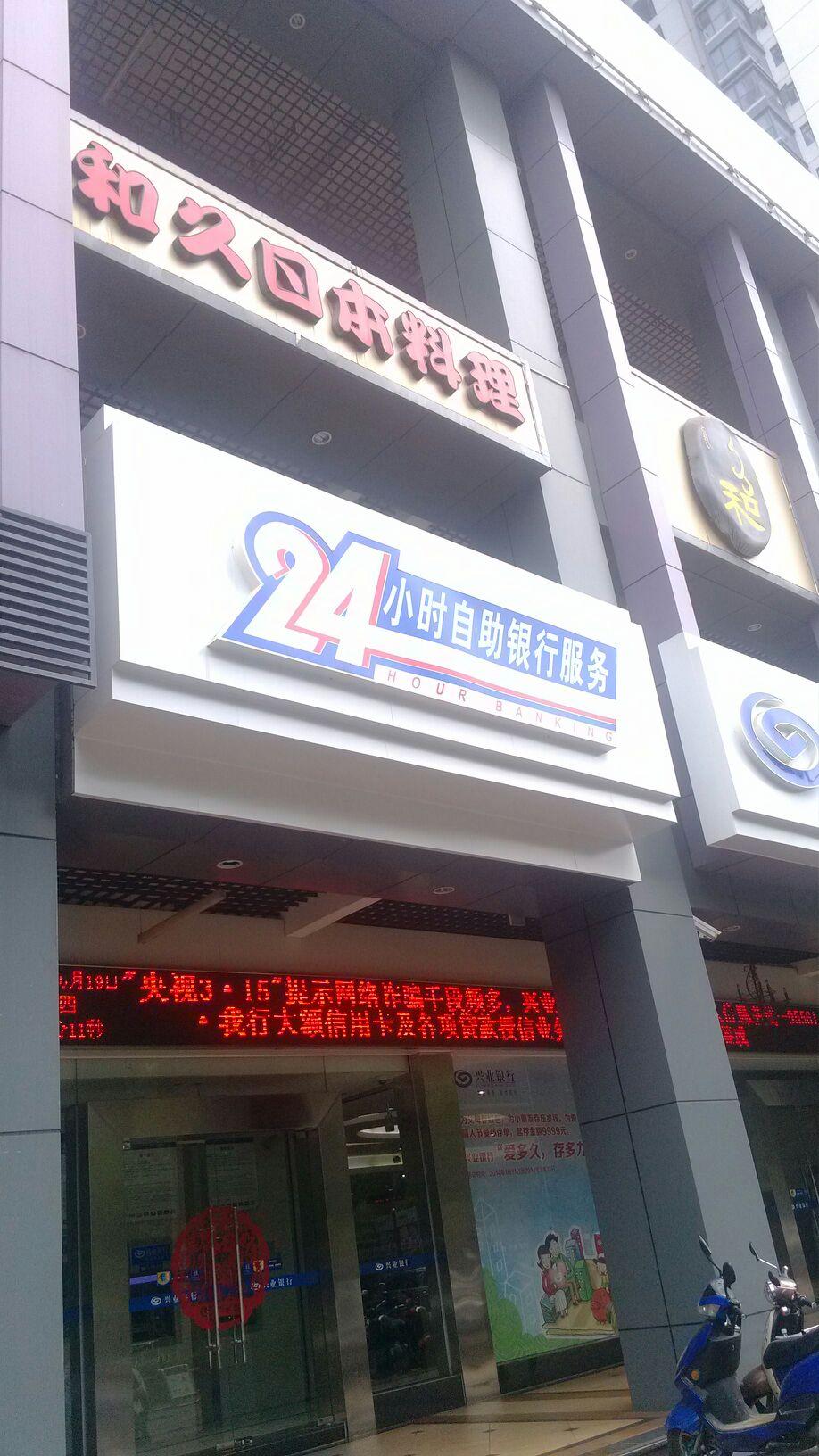 州支行_兴业银行24小时自助银行(南宁邕州支行)