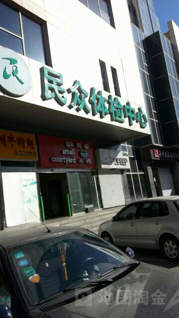 民众体检(天津河西店)