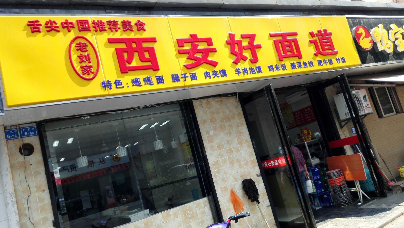 白下区>>快餐美食:餐馆动画美食老刘家西安好面道共人v快餐的标签家化美食a快餐图片