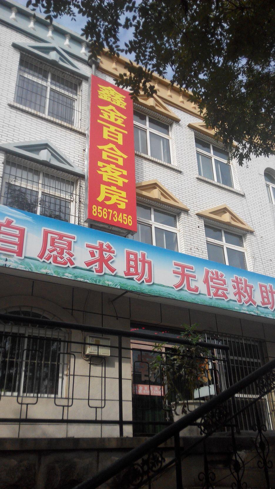 鑫金百合商务酒店