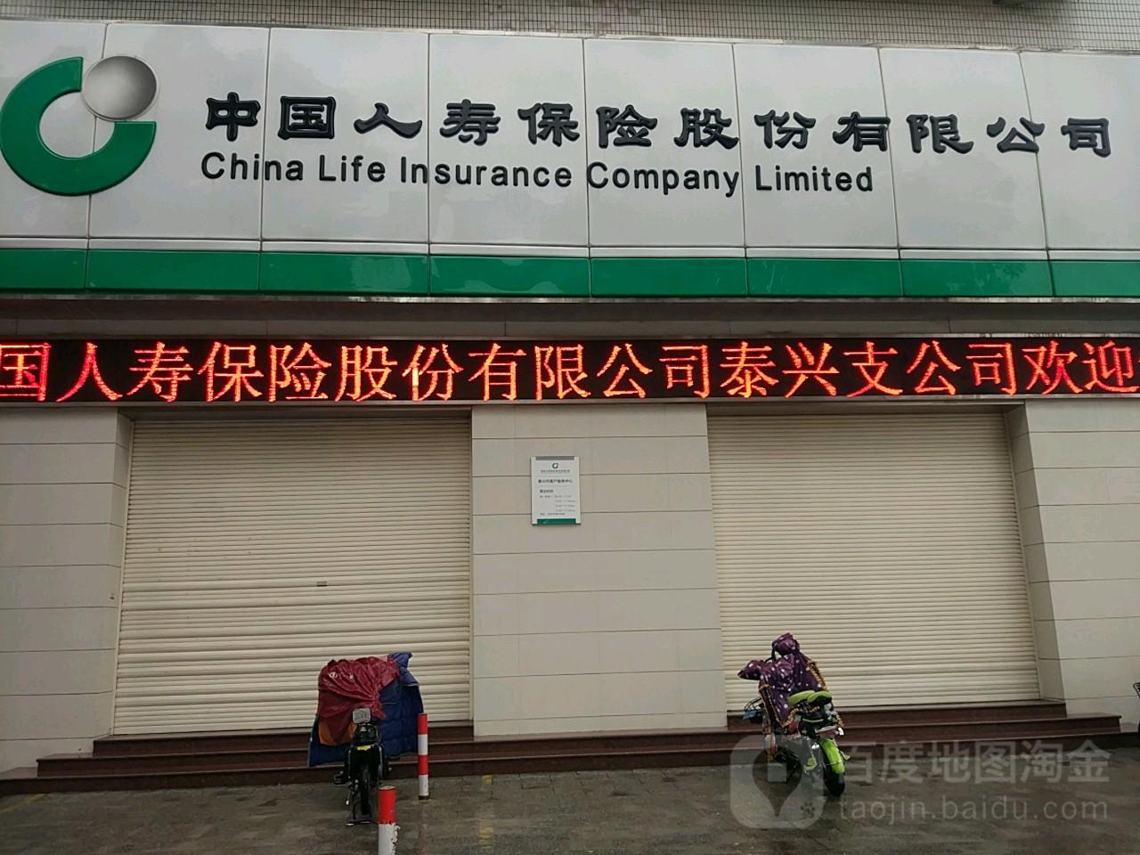 评论数: 总体评分(中国人寿保险股份有限公司(鼓楼南路分公司)怎么样
