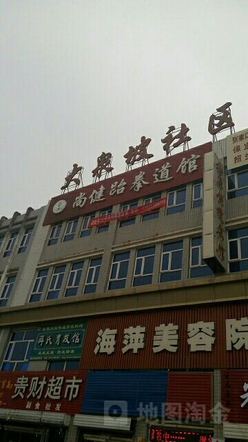尚健跆拳道馆