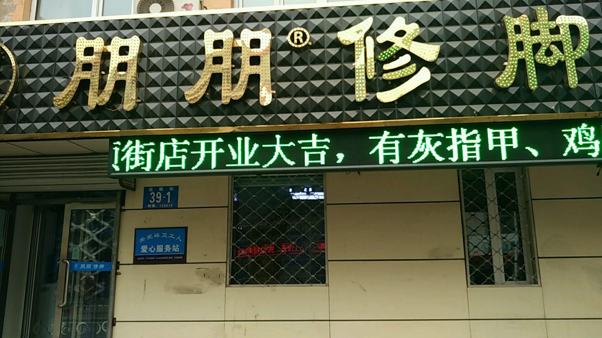 朋朋修脚(哈尔滨抚顺街店)