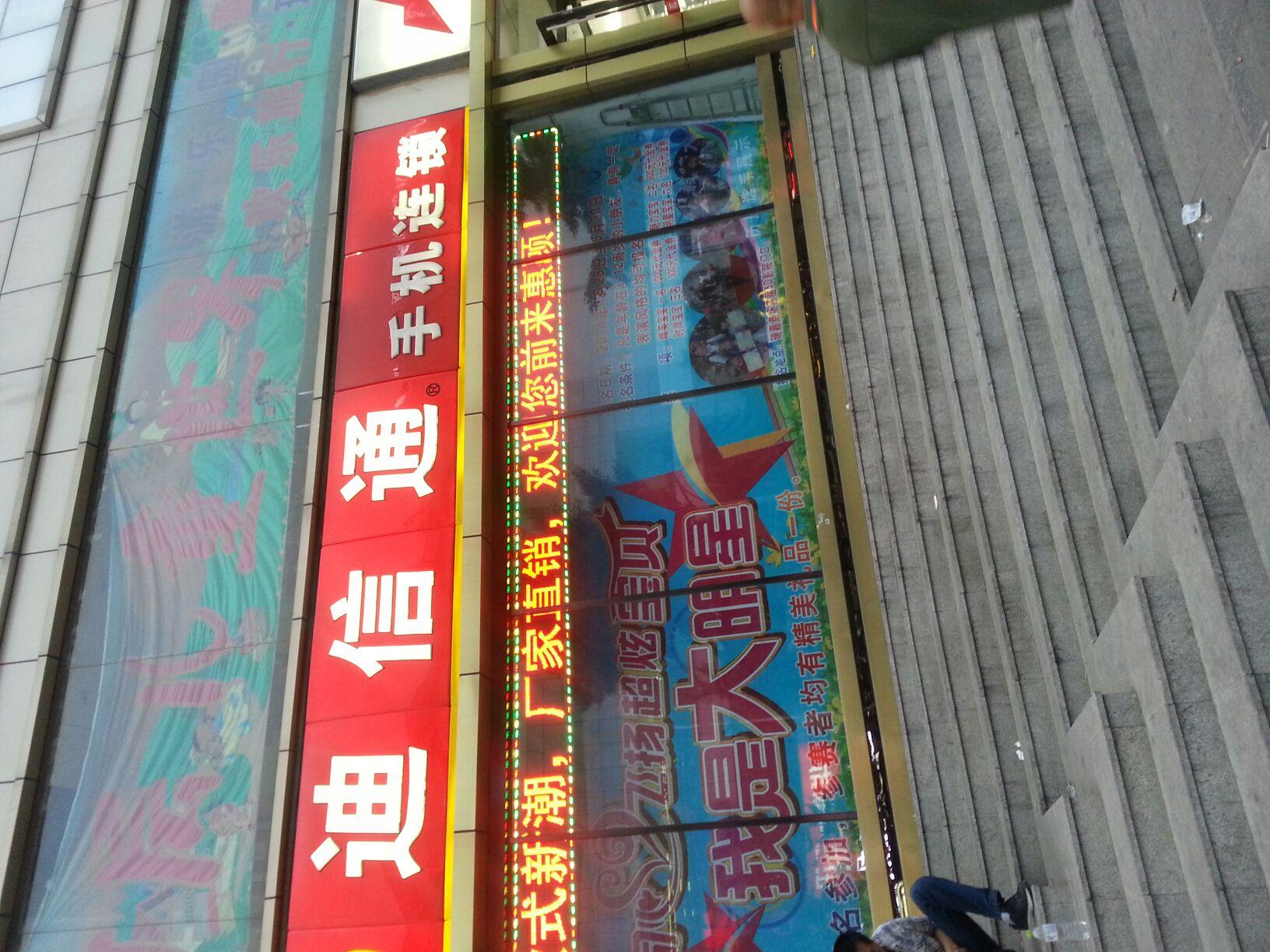 迪信通手机连锁(北京密云瑞嘉店)