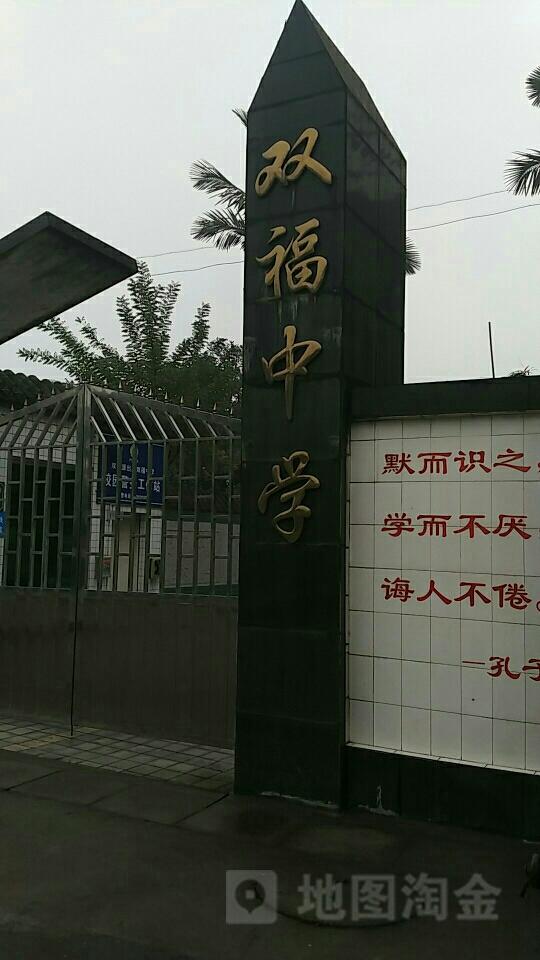 双福中学初中排名烟台高中图片