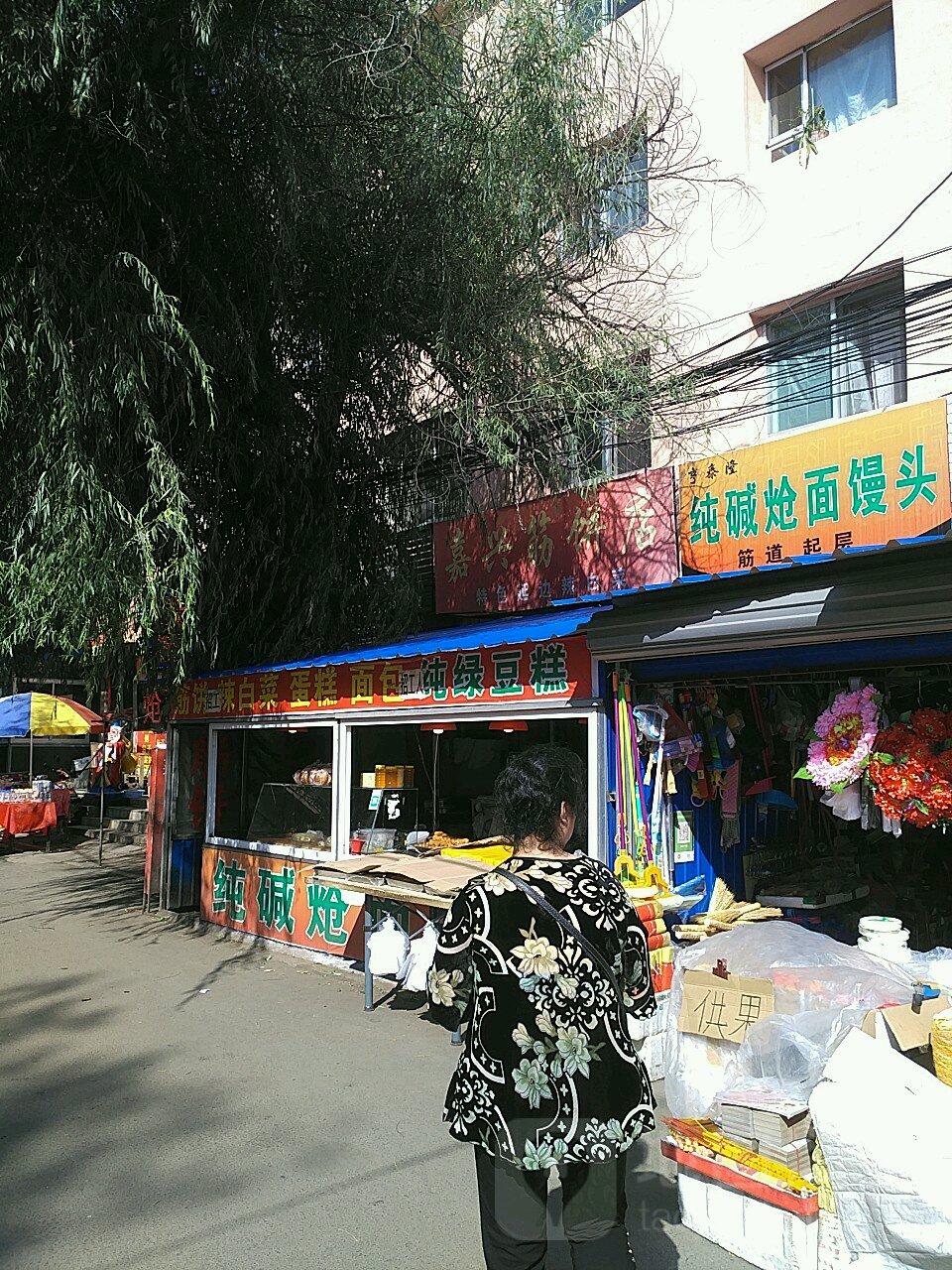 嘉兴筋饼店