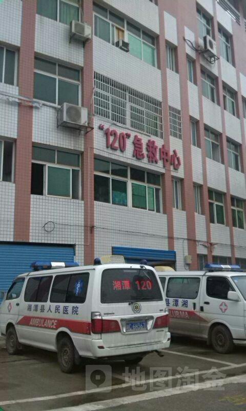 湘潭县人民医院-120急救中心地址,电话,简介(湘潭)