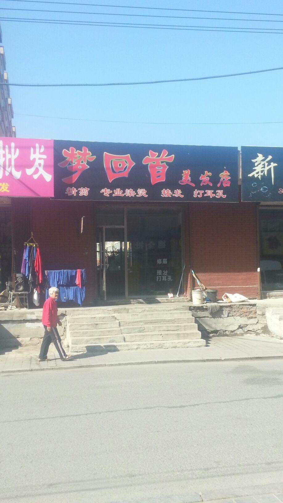 吉林省长春市双阳区玉山路257图片