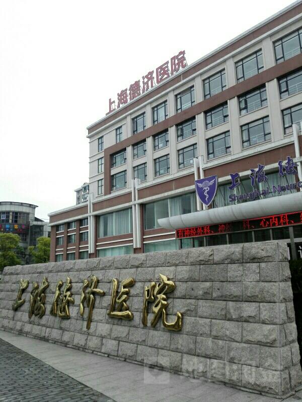 医院位置_上海德济医院地址,电话,简介(上海)-百度地图