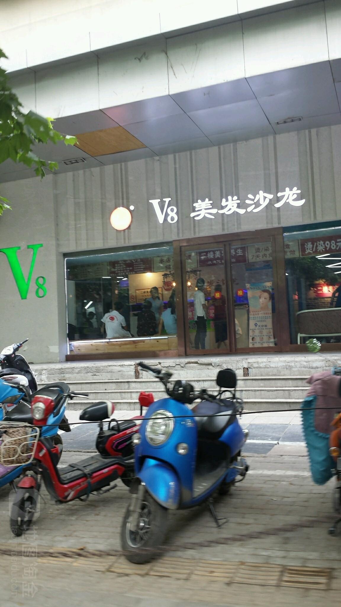 v8沙龙美发图片