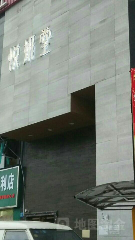 悦泰堂(水岸店)