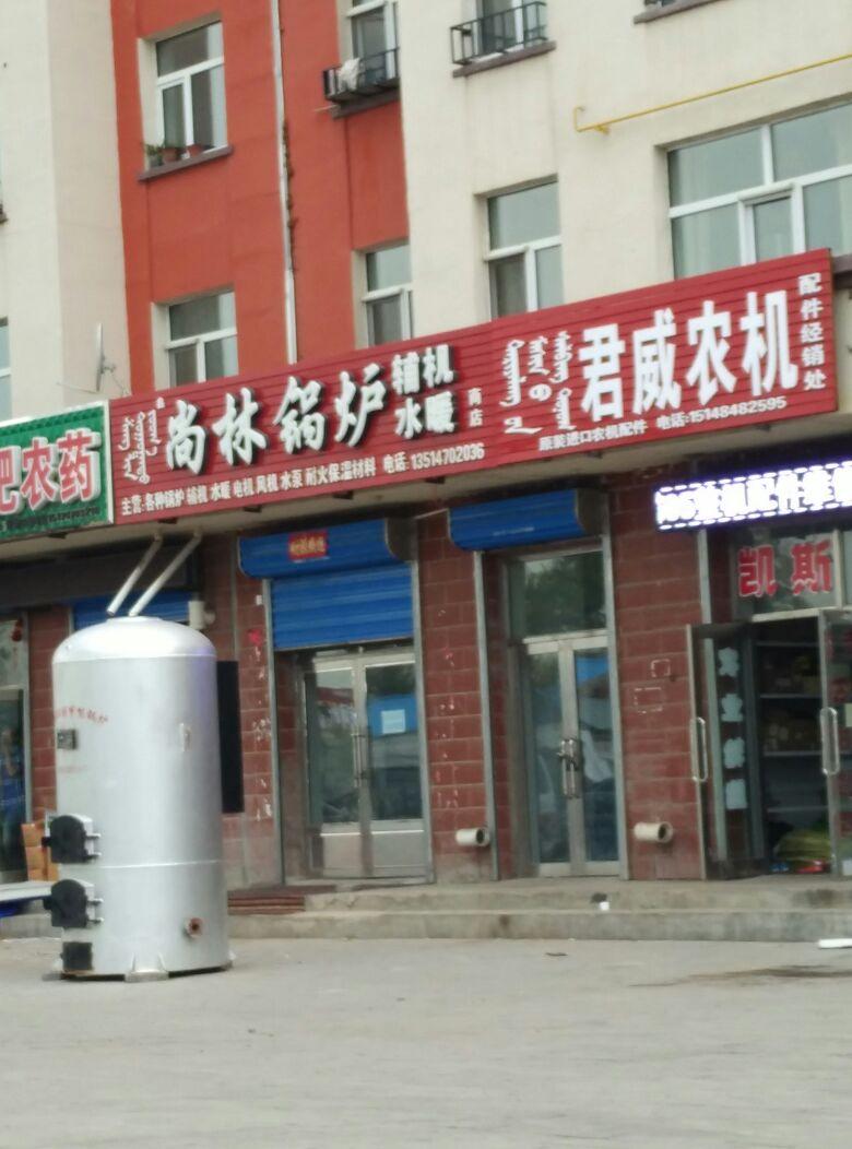 尚林锅炉辅机水暖商店图片
