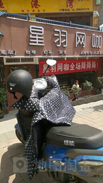 星羽网咖(三分店)