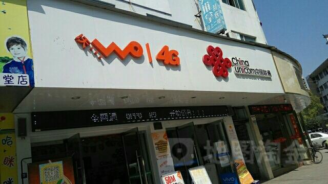 中国联通(佛堂营业厅店)