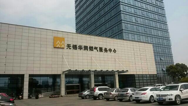 梁溪区  标签: 汽车服务 公用事业 公司企业  无锡华润燃气抢维修中心