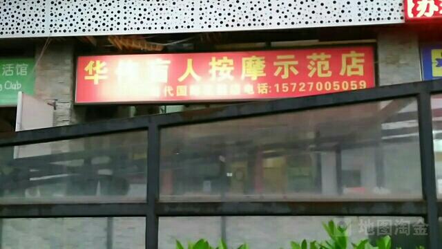 华伟盲人按摩(当代国际花园店)