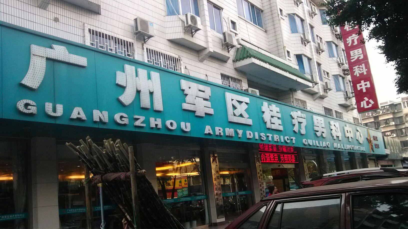 广州军区桂疗男科医院