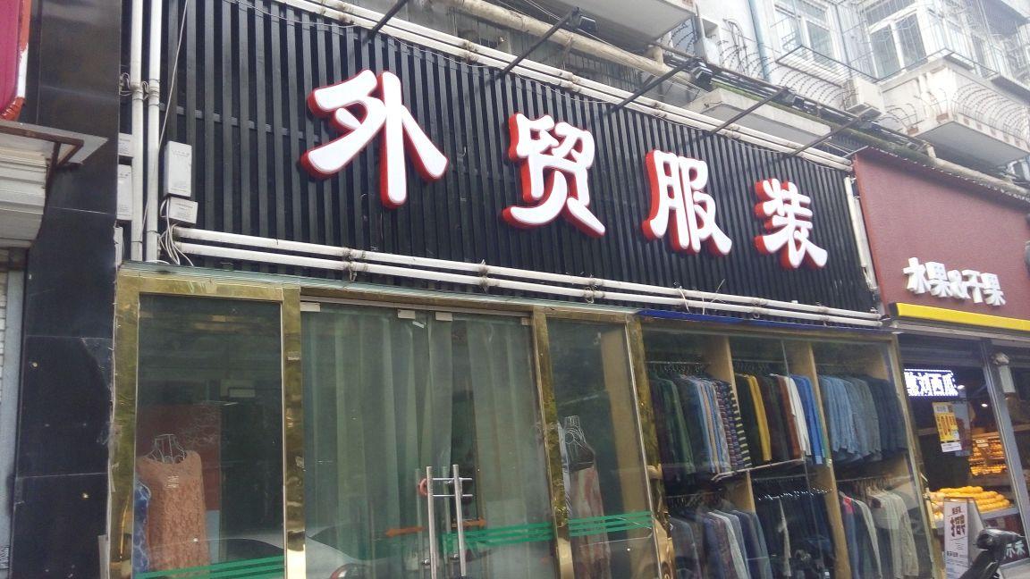 外贸服装店_外贸服装店